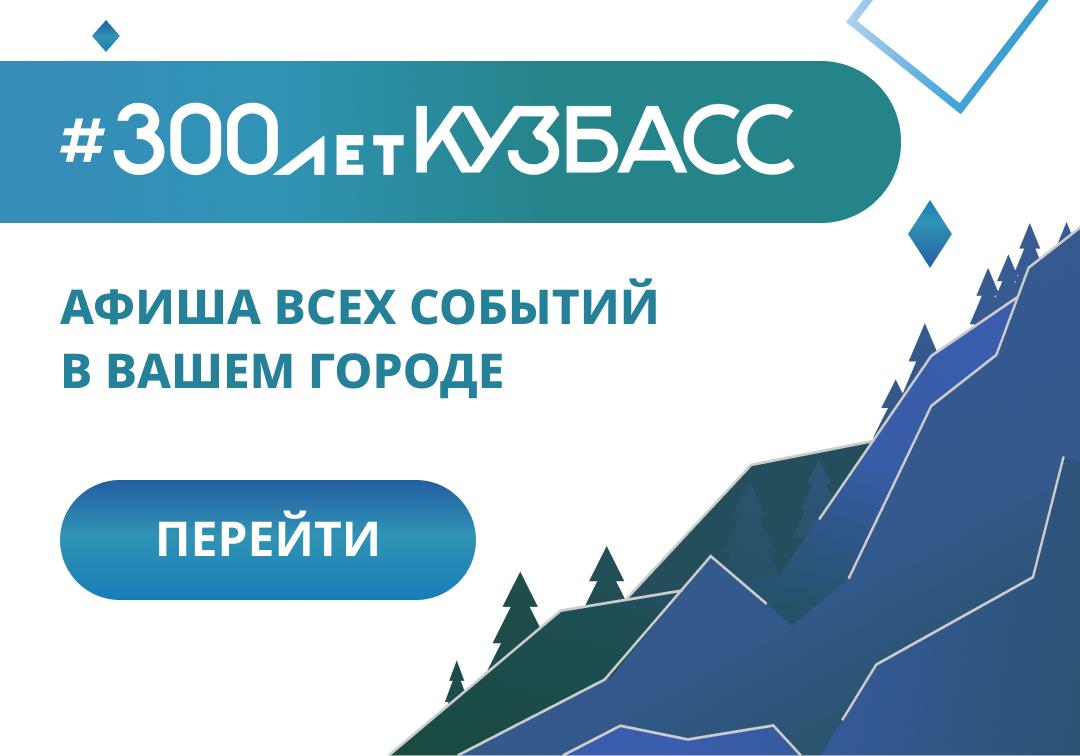 300 лет Кузбасс