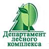 Департамент лесного комплекса