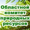 Областной комитет природных ресурсов